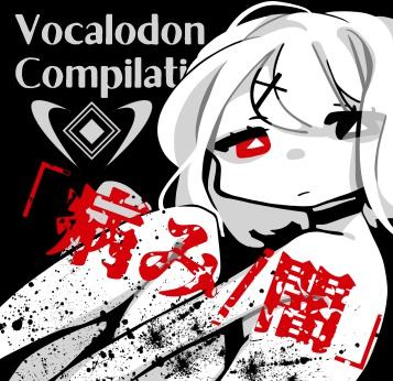 Vocalodon Compilation 「病み/闇」【新価格版】