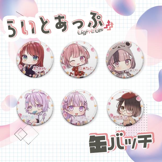 【期間限定】らいとあっぷ公式SDキャラクター缶バッチ3個セット 全15種