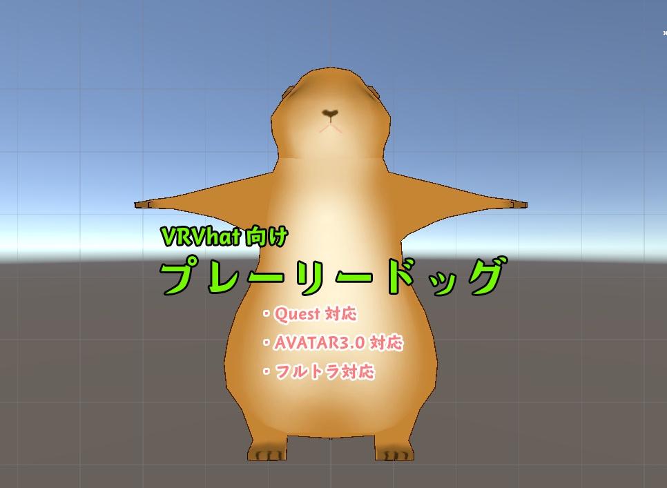 プレーリードッグ【Quest対応】