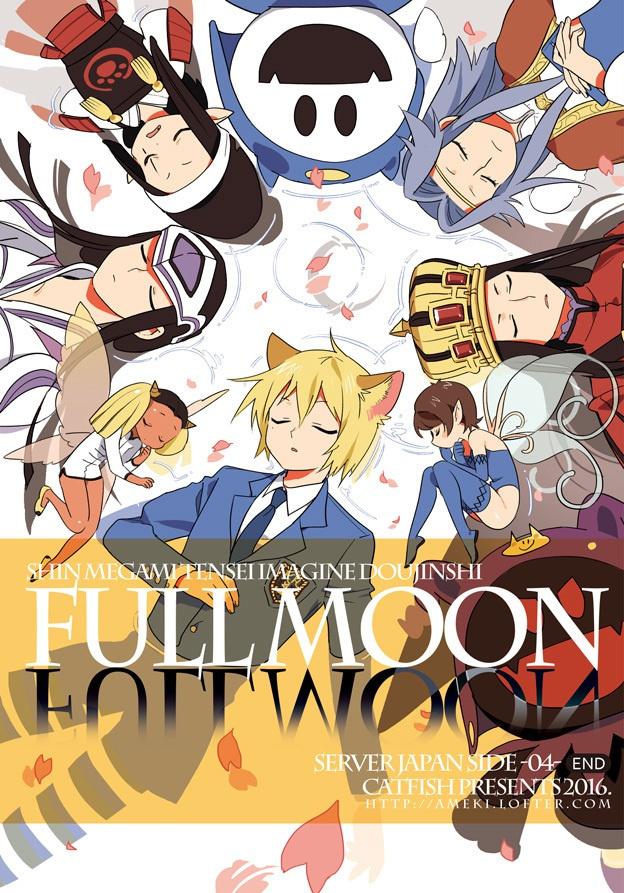 FULL MOON 5 〜日本鯖最終篇〜