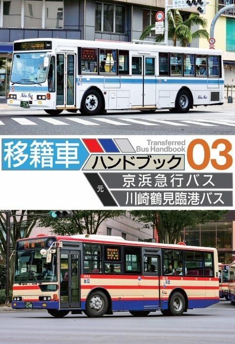 バス 京浜 急行