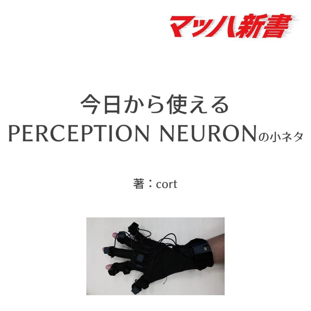 今日から使える PERCEPTION NEURON の小ネタ