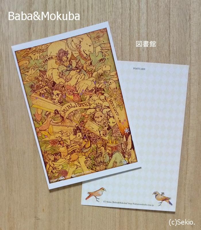 ポストカード:童話