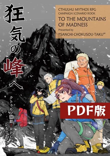 『狂気の峰へ』 クトゥルフ神話TRPGシナリオブック(PDF版)