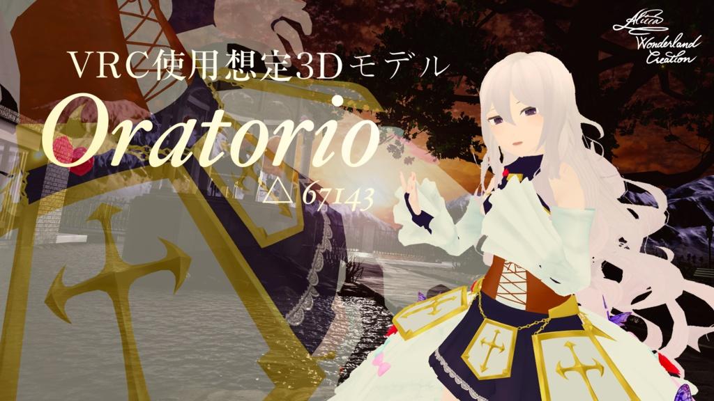 VRC使用想定3Dアバター Oratorio