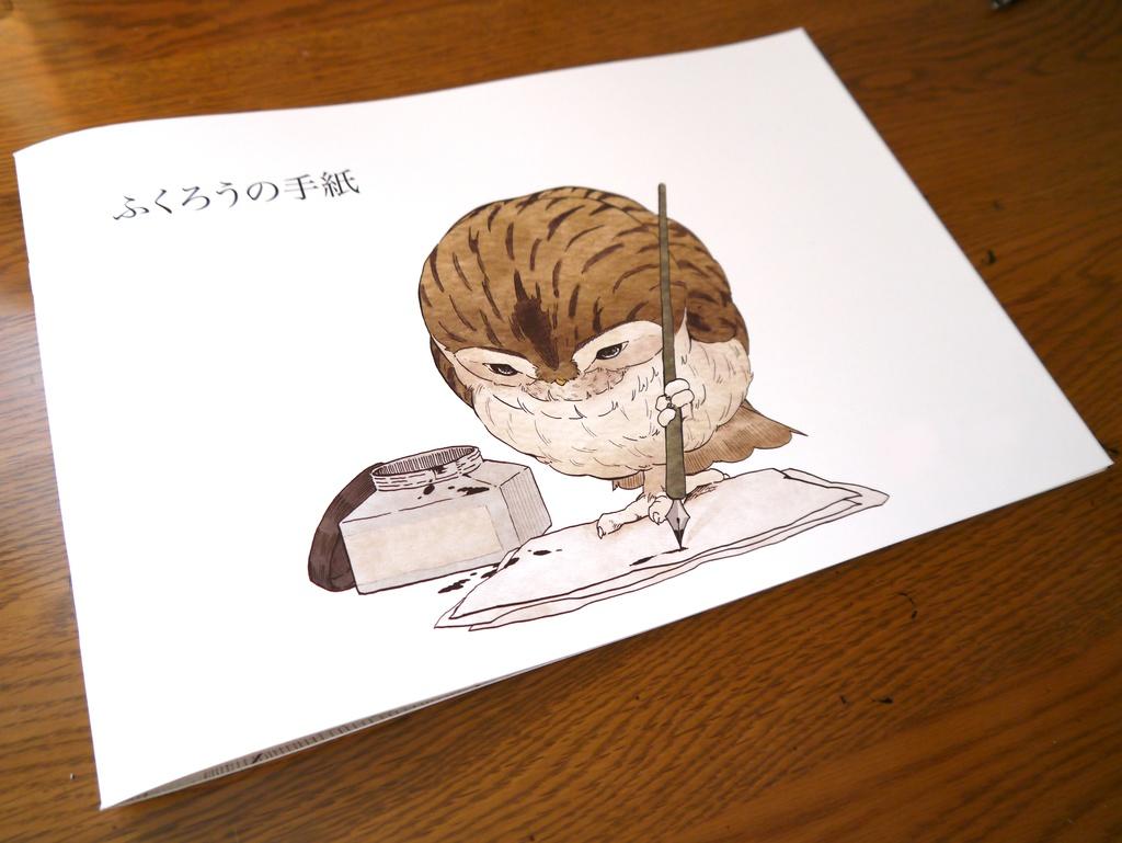 絵本「ふくろうの手紙」