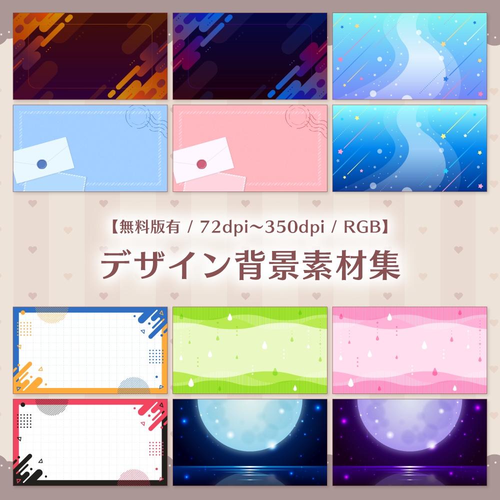 【無料版有】デザイン背景素材集02 - 92枚
