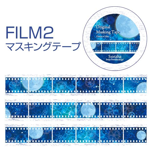 マスキングテープ【FILM2】