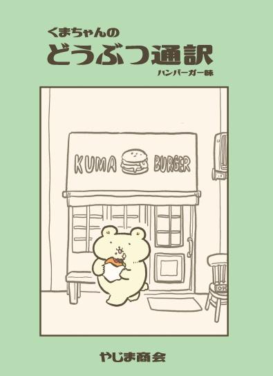 くまちゃんのどうぶつ通訳~ハンバーガー味