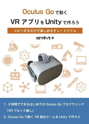 [ダウンロードカード用]Oculus Goで動くVRアプリをUnityで作ろう