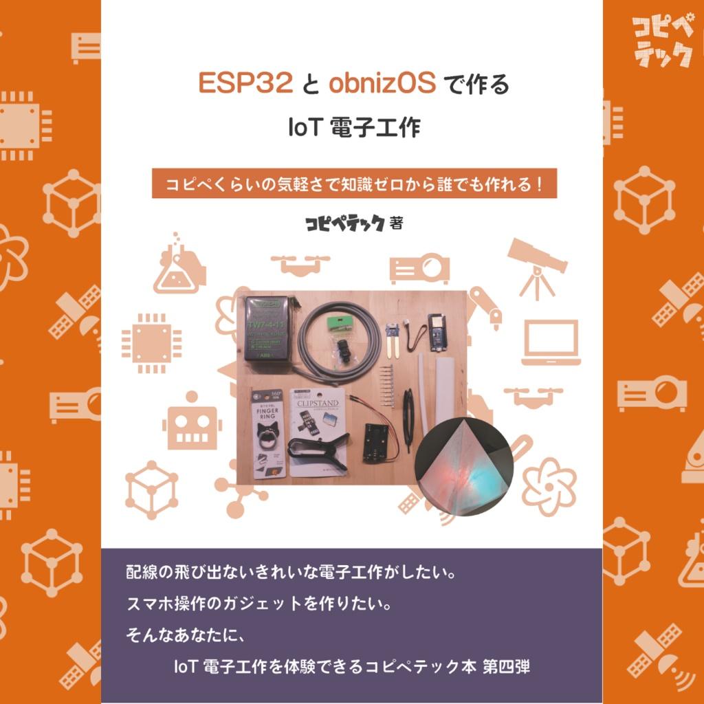 ESP32とobnizOSで作るIoTツールDIY集