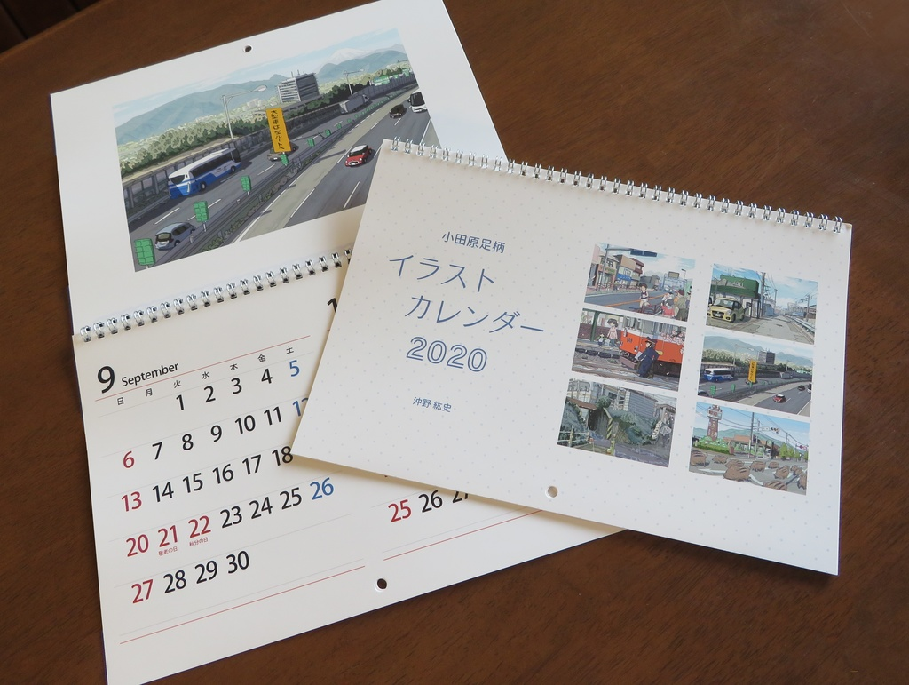 小田原足柄イラストカレンダー2020