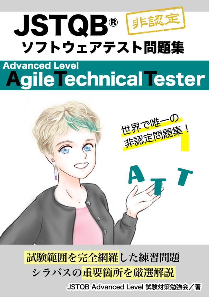 【PDF】JSTQB®非認定 Advanced Level Agile Technical Tester ソフトウェアテスト問題集