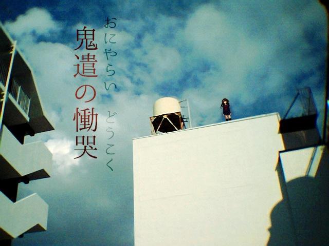 CoCシナリオ【鬼遣の慟哭】