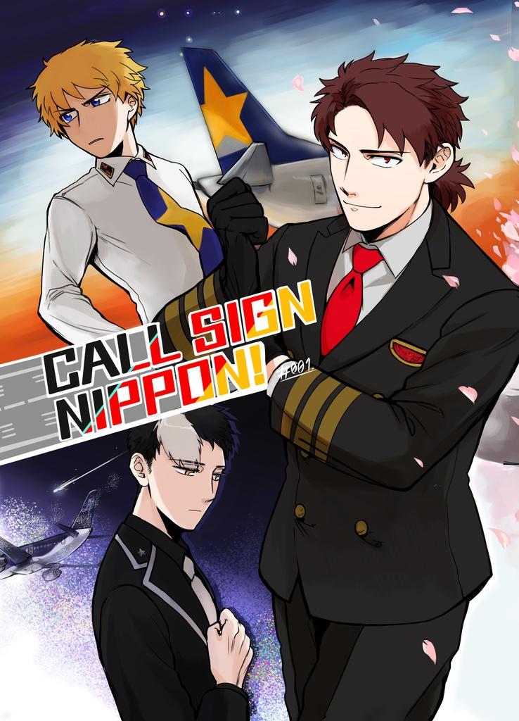 CALL SIGN NIPPON! #001