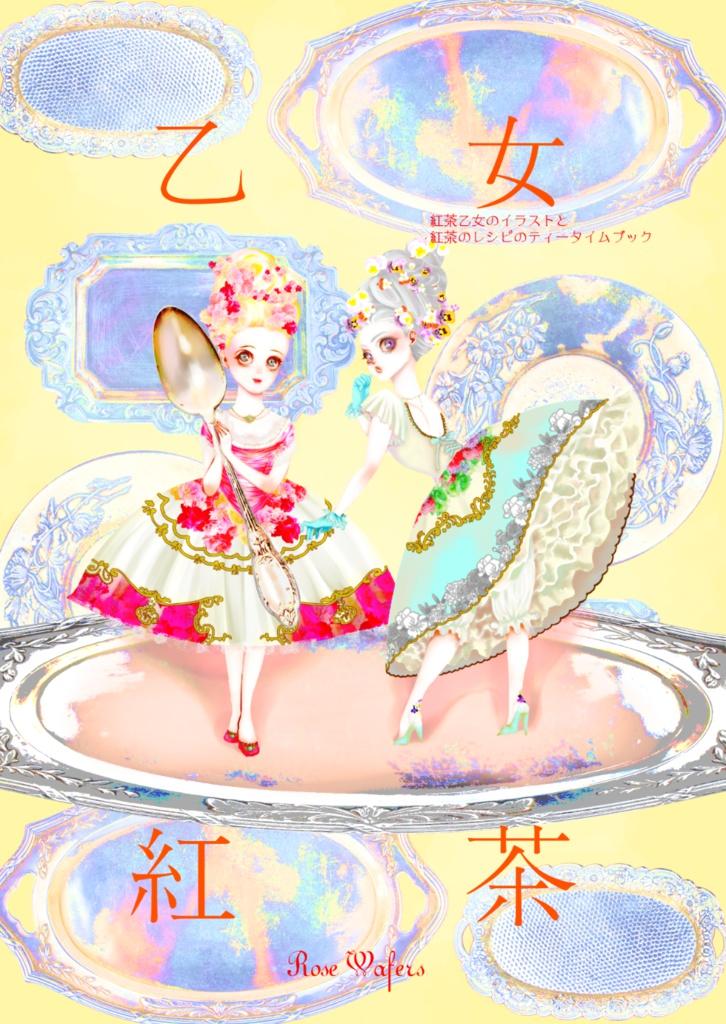 乙女紅茶紅茶レシピイラスト集 Rose Wafers Booth
