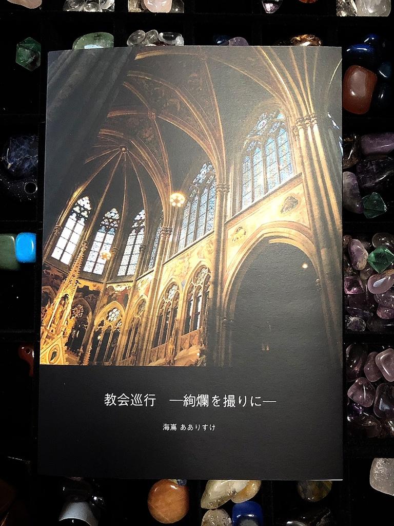 教会写真集「教会巡行 ー絢爛を撮りにー」