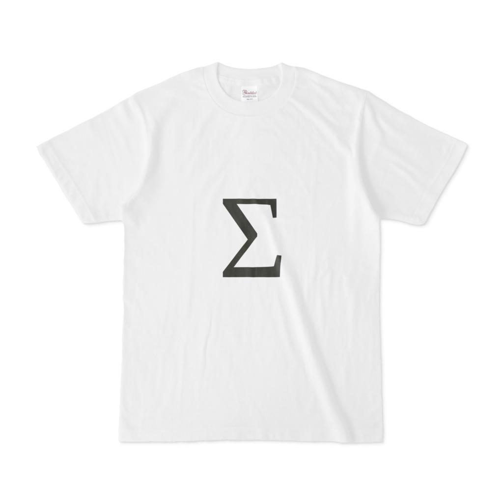 数学記号Tシャツ Σ(シグマ)