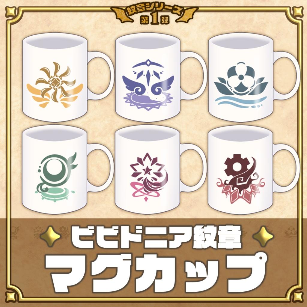 【ビビドニア紋章シリーズ】マグカップ