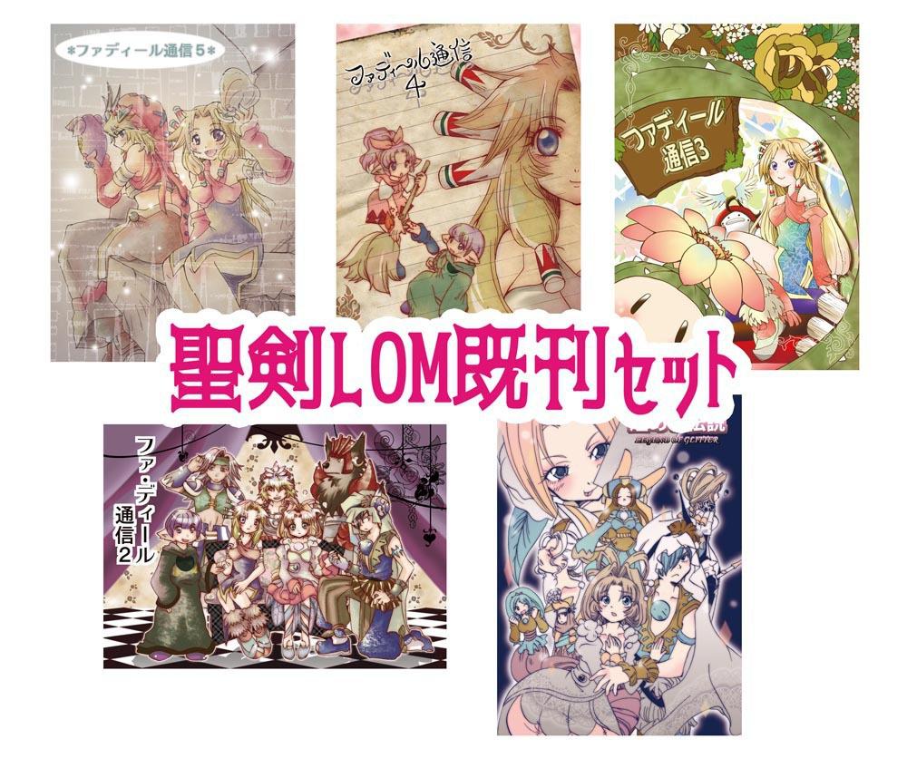 聖剣LOM既刊セット