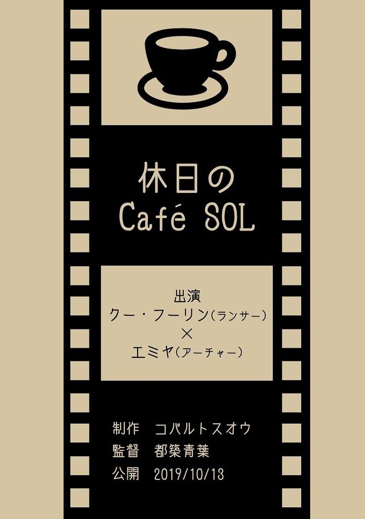 休日のCafé SOL