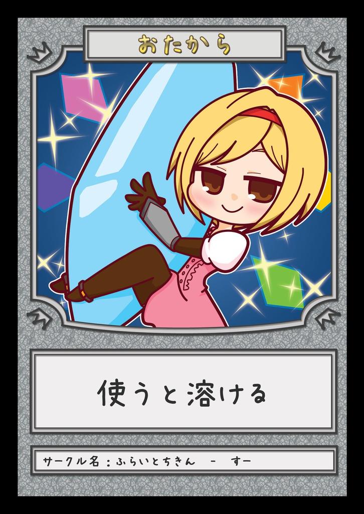 【MTG】財宝トークン