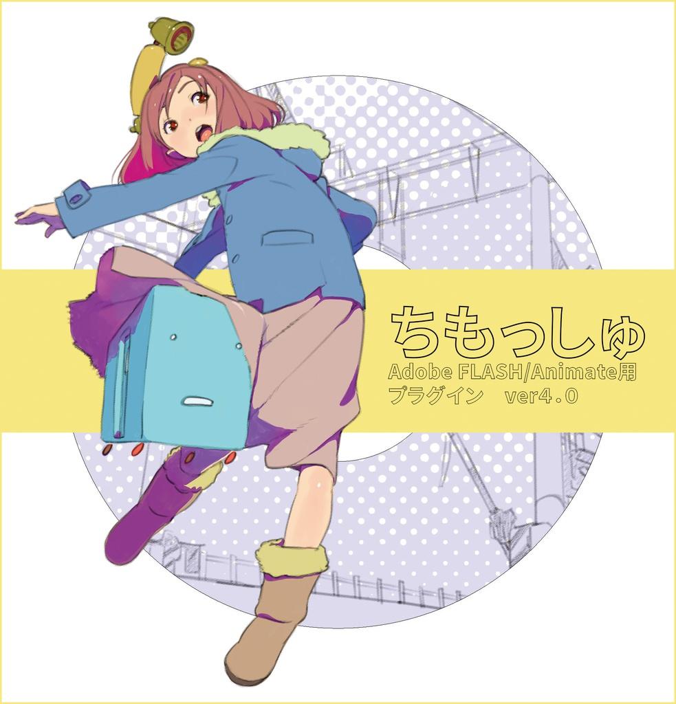 ちもっしゅ(adobe FLASH/Animate用プラグイン)ver4.02