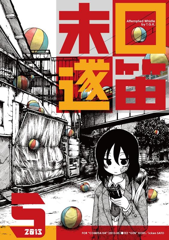 口笛未遂2013-5(Vol.1) PDFver.
