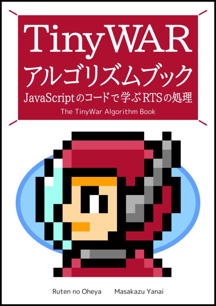 TinyWar アルゴリズムブック