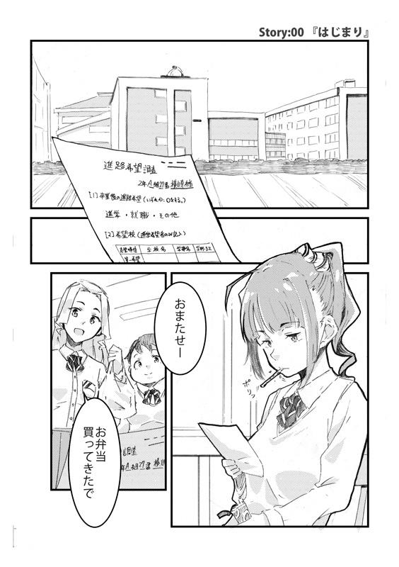 横山奈緒と #0