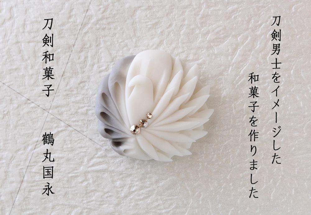 〔完全受注生産〕刀剣男士×和菓子 鶴丸国永 練りきり風アクセサリー