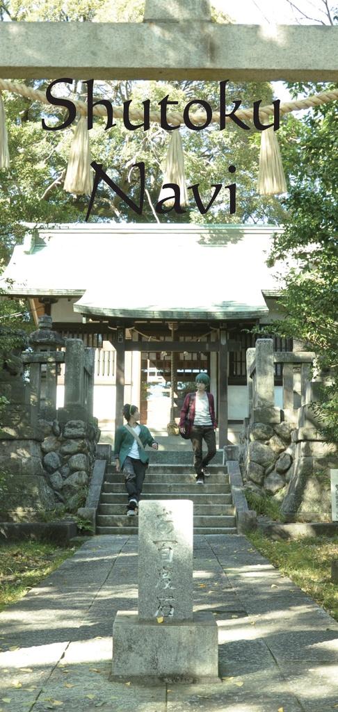 Shutoku Navi