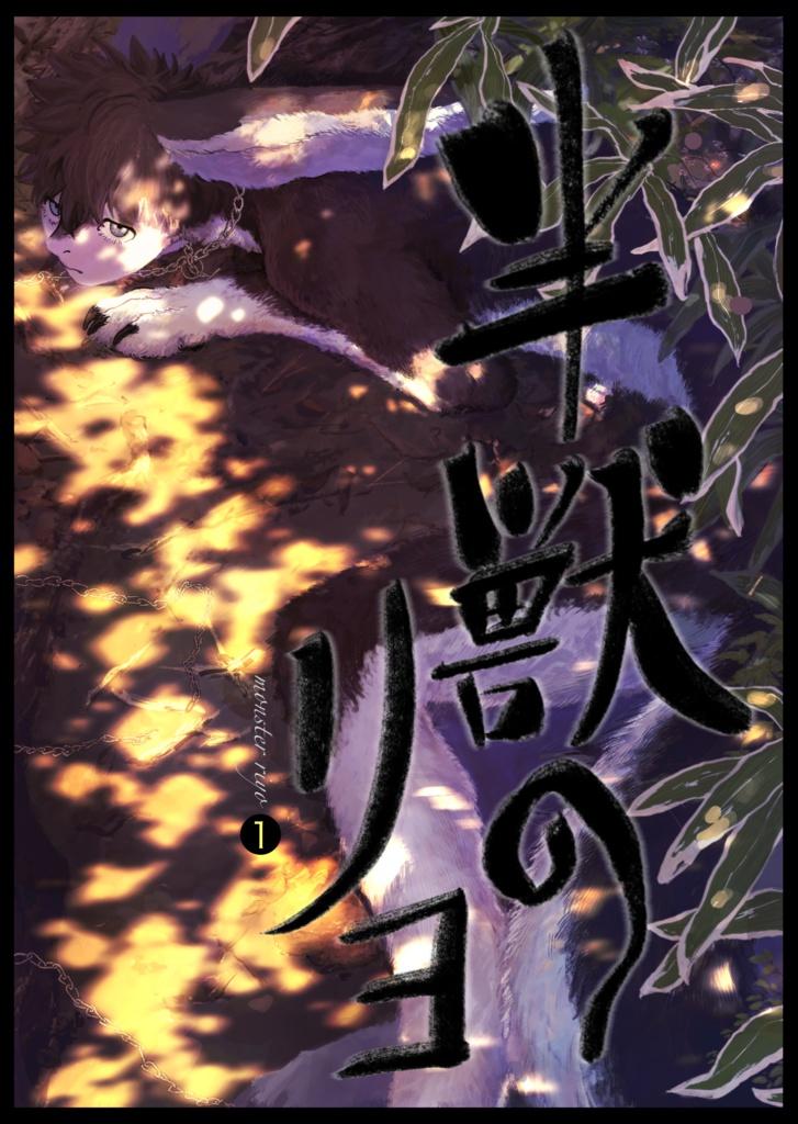 半獣のリヨ(1)