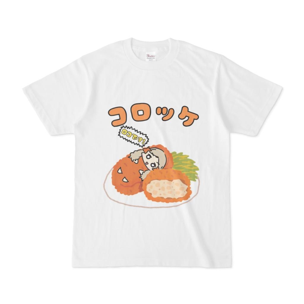 ロコロッケTシャツ