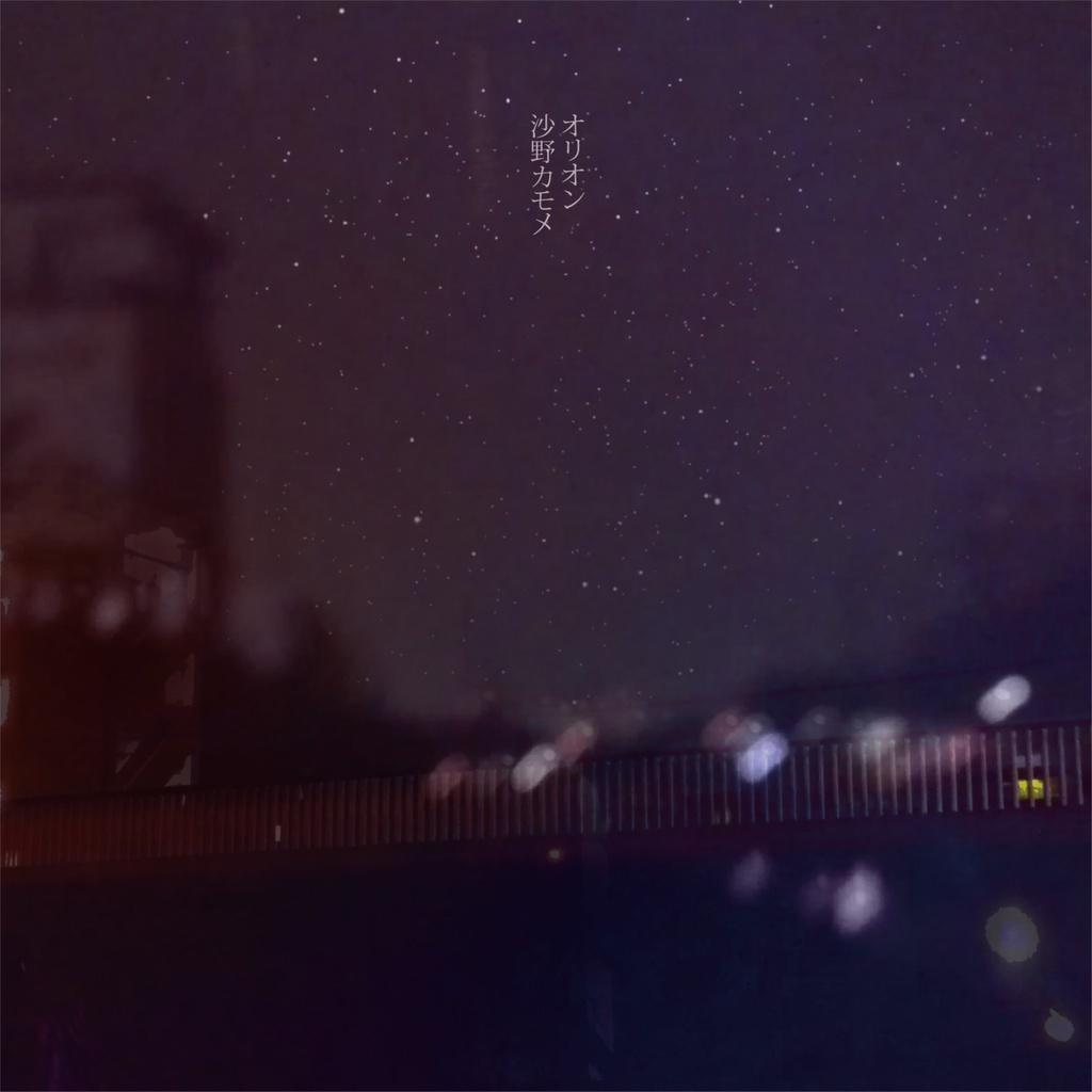オリオン+beta_20121215