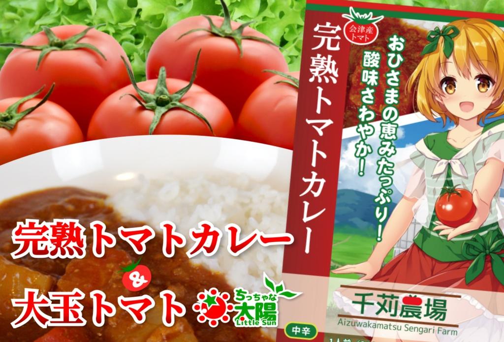 完熟トマトカレー&大玉トマト「ちっちゃな太陽」セット