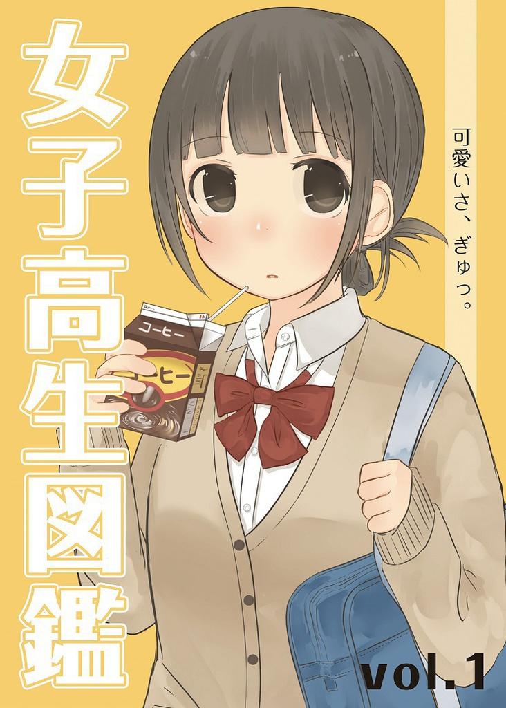 女子高生図鑑 vol.1