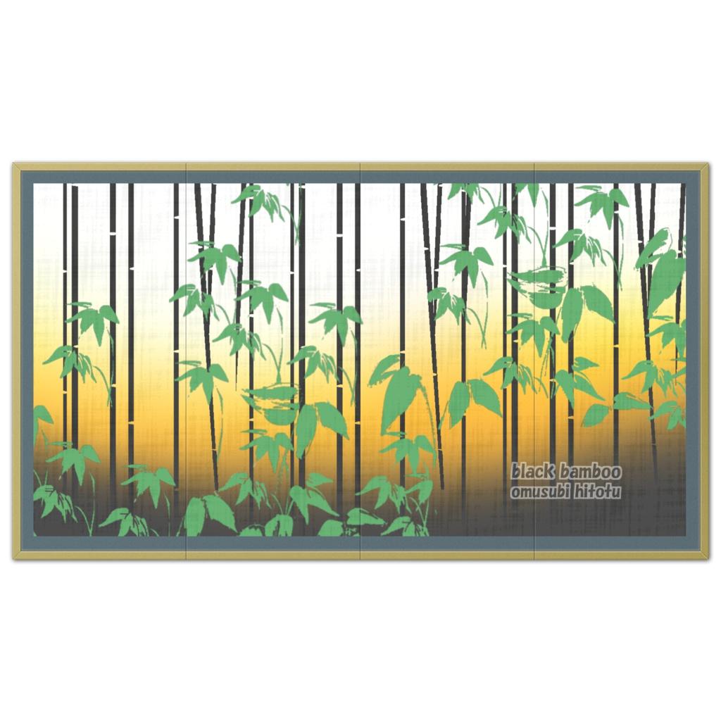 竹のある風景 20 ※黒竹