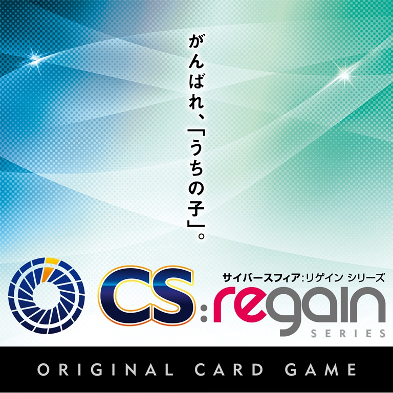 CyberSphere:Regainシリーズ