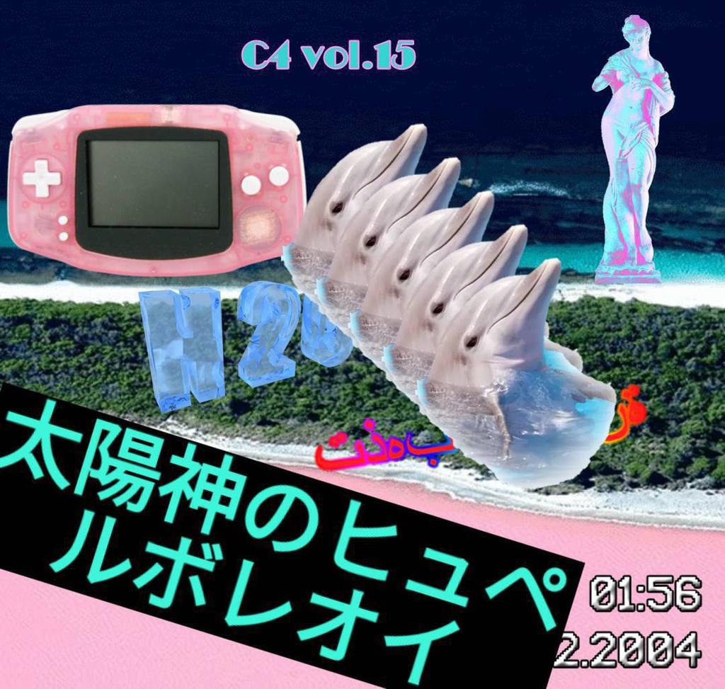 C4 vol.15