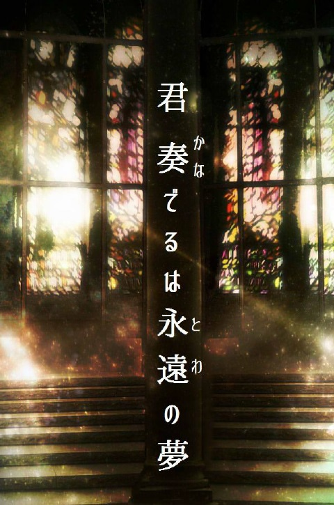 【無料DL】君、奏でるは永遠の夢【ZEROの方舟06エア新刊】