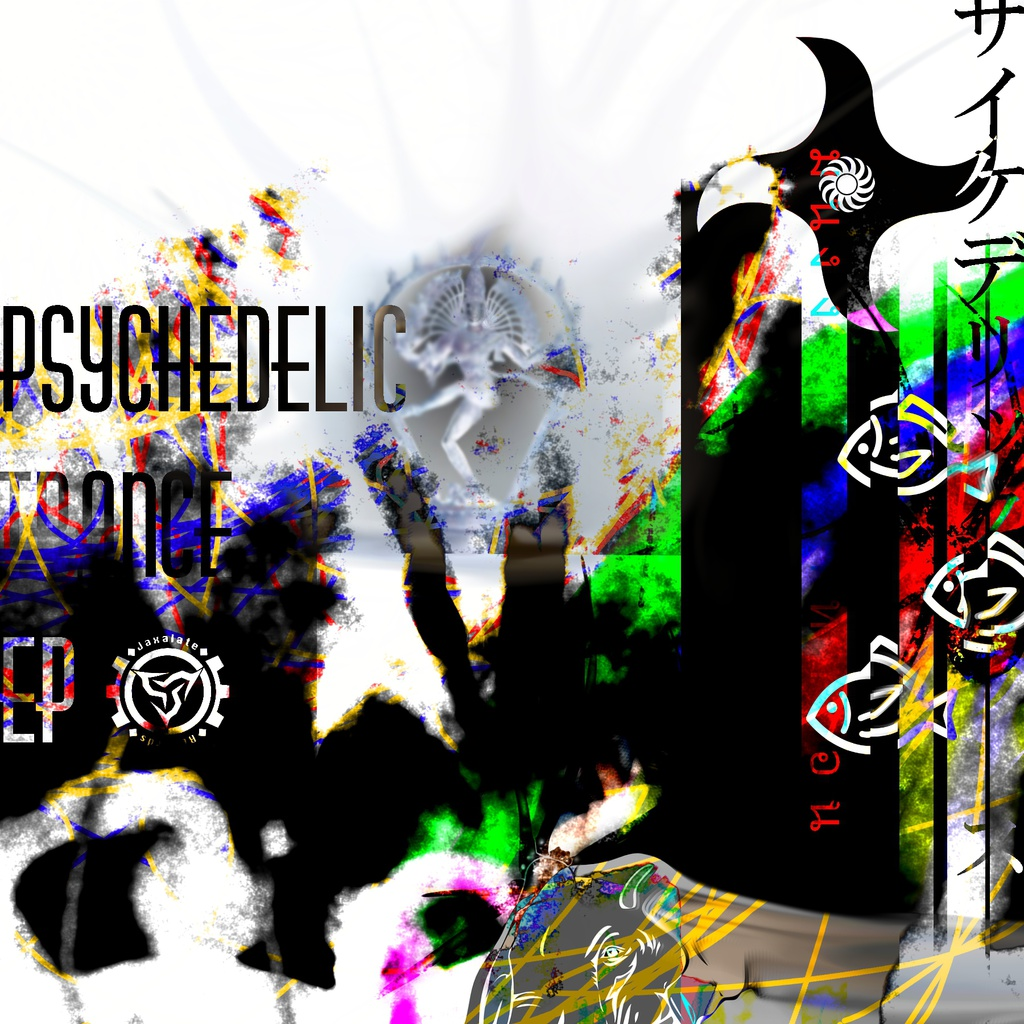 PSYCHEDELIC TRANCE EP(通常版)