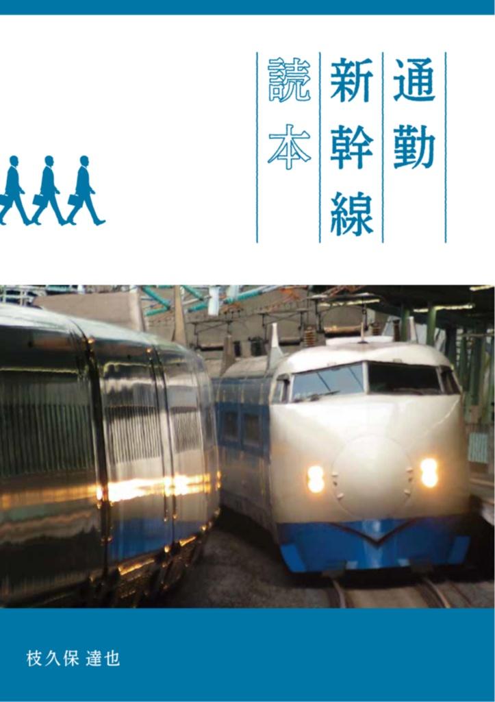 通勤新幹線読本