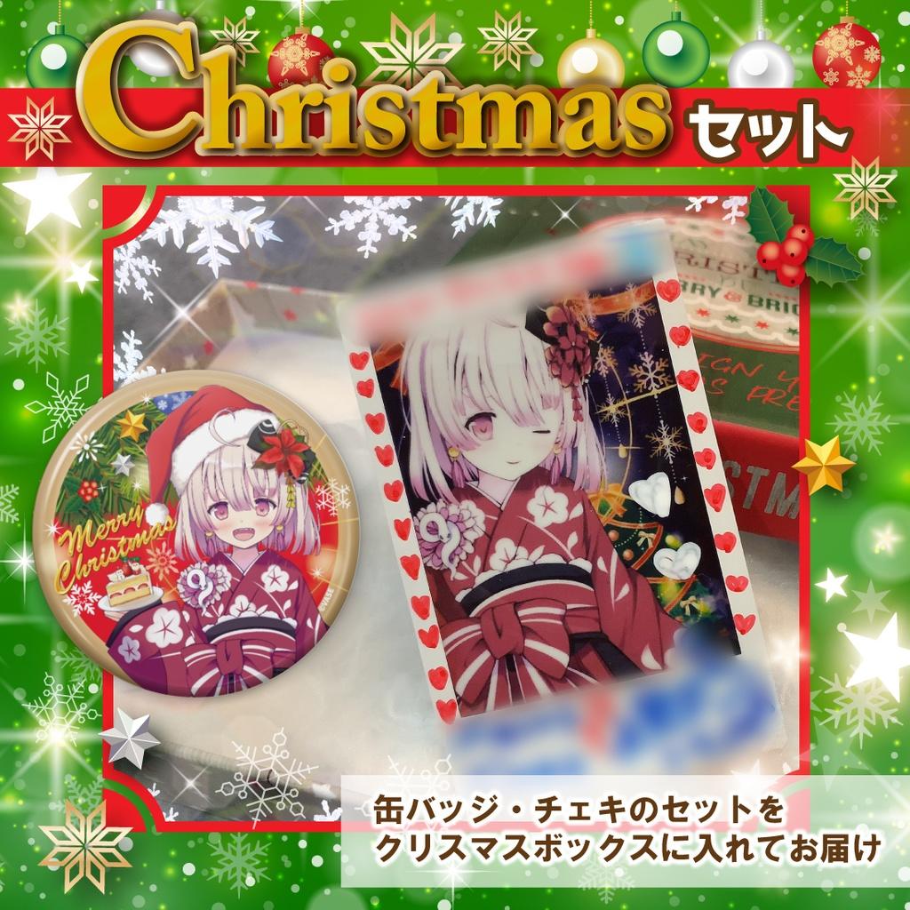 【クリスマスボックス】セット / 単品