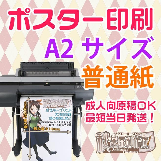 ポスター印刷 A2サイズ 普通紙