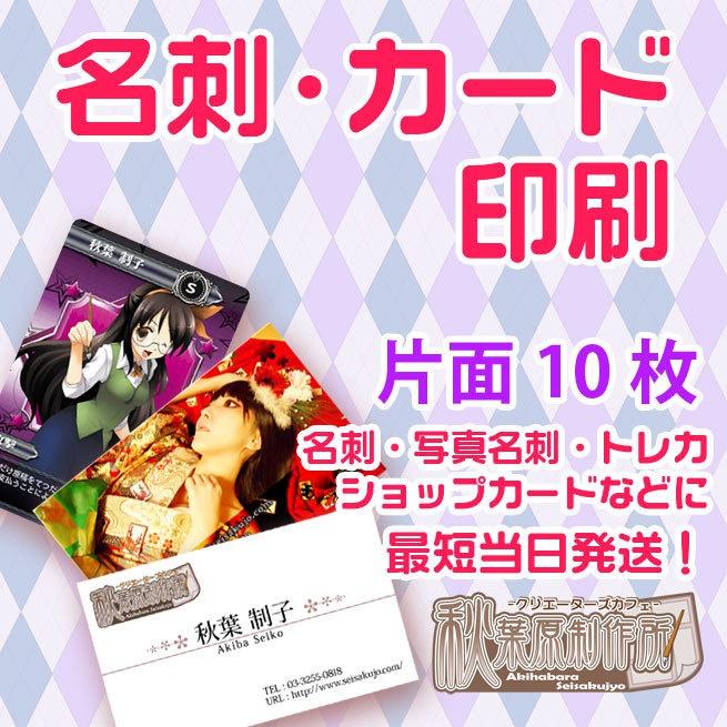名刺・カード印刷 片面10枚