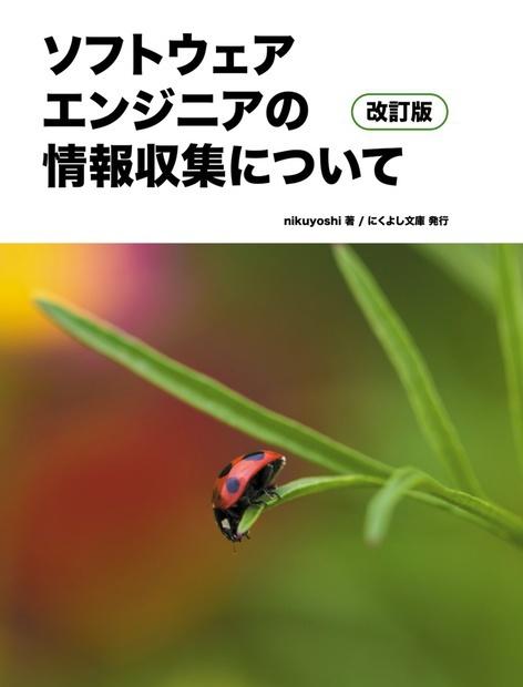ソフトウェアエンジニアの情報収集について 改訂版【技術書典5】【紙の書籍】
