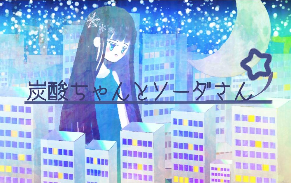 【ダウンロード版】炭酸ちゃんとソーダさん