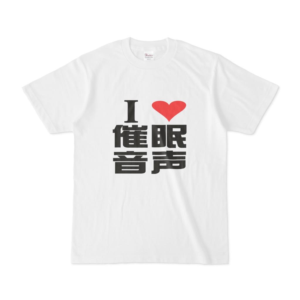 I♥催眠音声Tシャツ