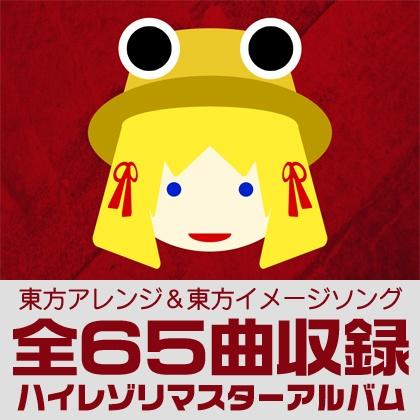 AGGRESSIVE CHRONICLE ~東方アレンジ・ハイレゾリマスター・アルバム~